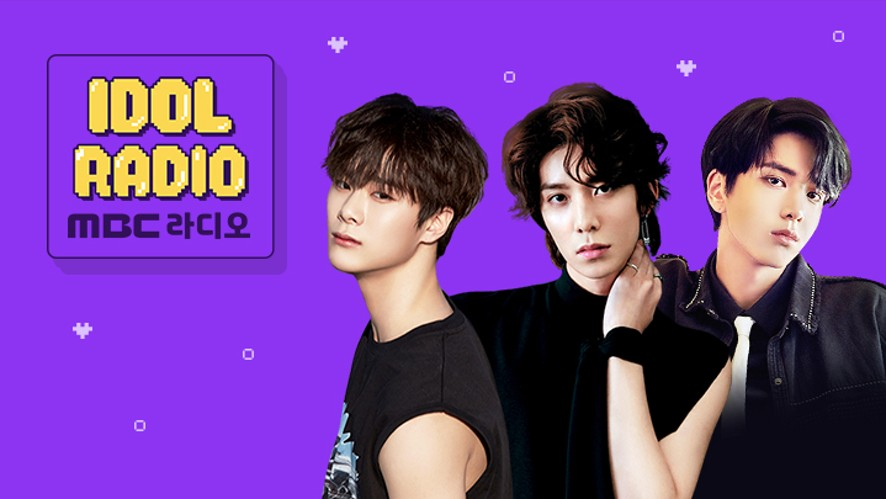 'IDOL RADIO' ep#25. 들장미소년 (w.아스트로 문빈, SF9 휘영, 더보이즈 영훈)