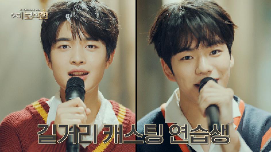"""YG보석함ㅣ1화 선공개 2. 외모 2인방 - YG의 길거리 캐스팅 연습생 공개 """"혹시 몇 살이세요?"""