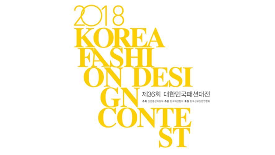 [브이스타일라이브] 제36회 대한민국패션대전 Korea Fashion Design Contest