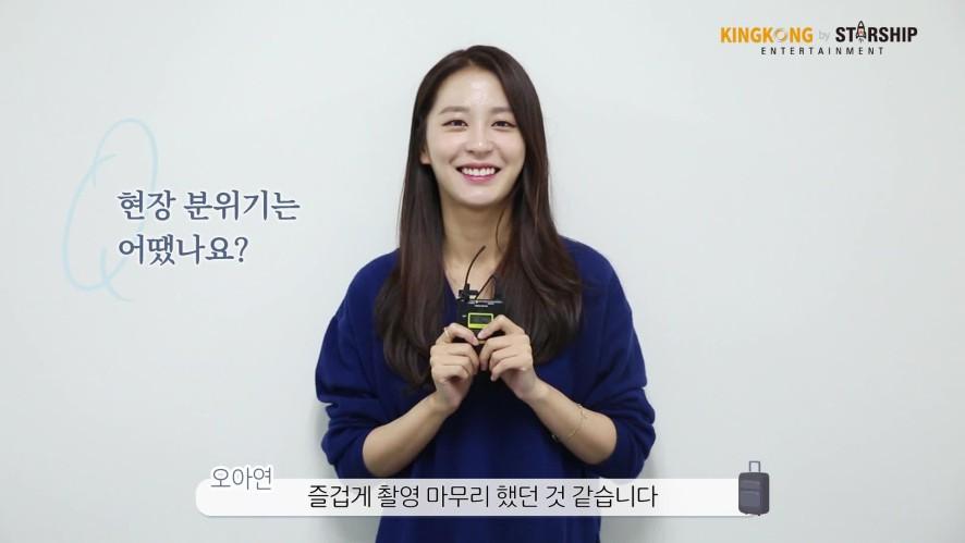 [배우 오아연] 떠나요~제주도♬ 웹드라마 'WHY' 본방사수!