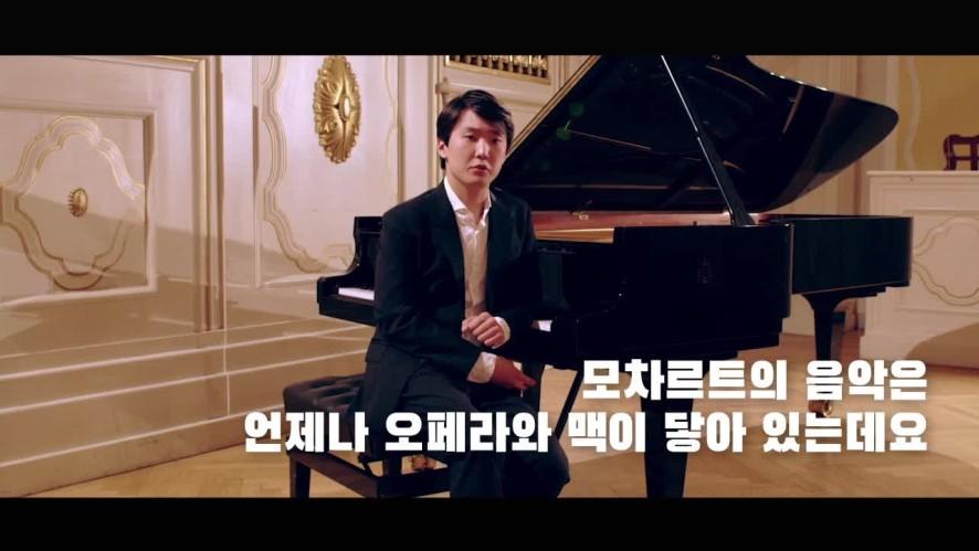 피아니스트 조성진이 말하는 모차르트