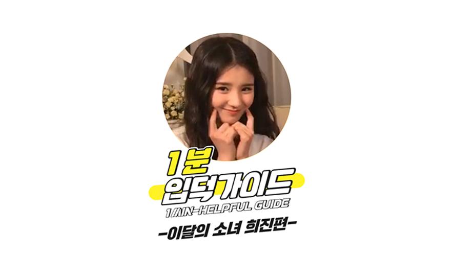 [V PICK! 1분 입덕가이드] 이달의 소녀 희진 편 (1min-Helpful Guide to LOONA Heejin)