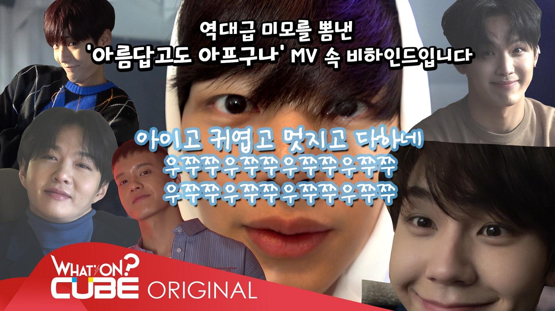 비투비 - 비트콤 #72 ('아름답고도 아프구나' M/V 촬영 현장 비하인드)