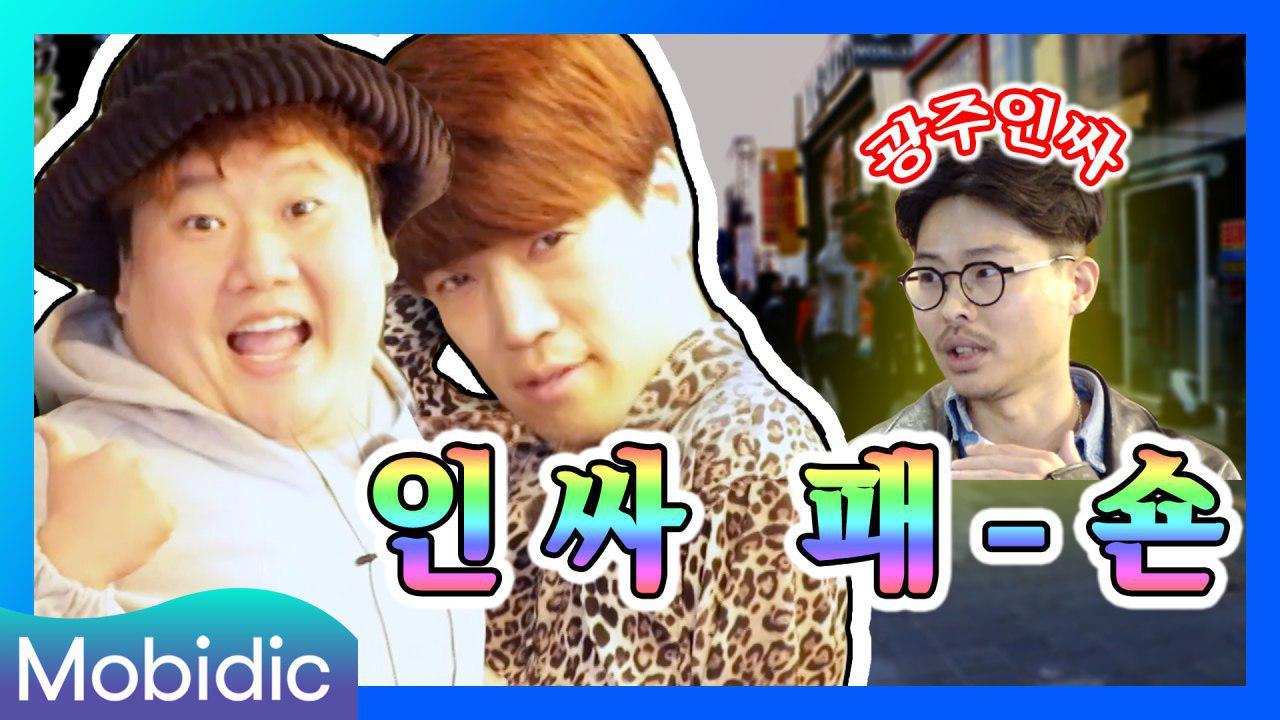 인싸가 되고 싶은 개그맨 삼촌들 장기영 &김태원의 대(大)모험기 <유아인싸> 1회