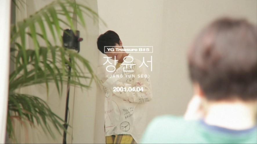 YG보석함ㅣB#5 장윤서 <JANG YUNSEO> PROFILE MAKING FILM