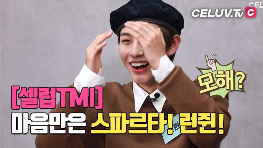 [셀럽티비/아임셀럽] NCT DREAM, '셀럽TMI' 런쥔이 전신거울 앞에서 하는 행동!