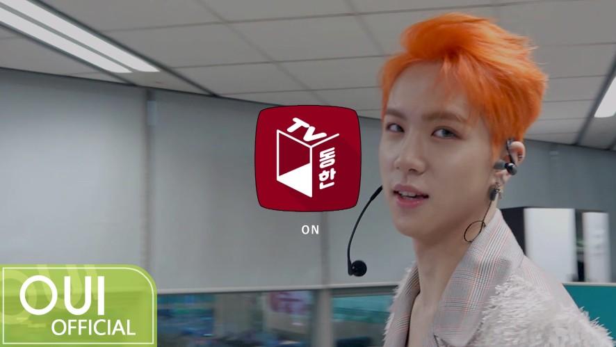 김동한(KIM DONG HAN) - [동한TV] EPISODE #8