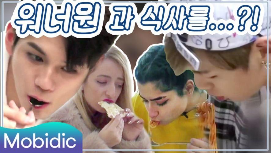 워너원(Wanna One)이랑 같이 먹방 찍은 터키 워너블 <성덕후> 4회