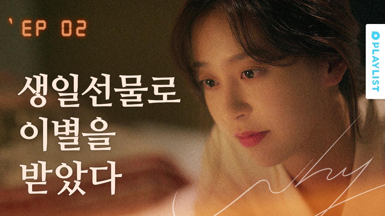 선공개)) 생일선물로 이별을 받았다 [WHY] - EP.02