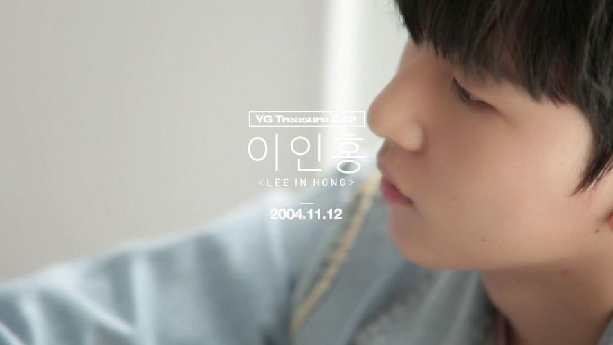 YG보석함ㅣC#2 이인홍 <LEE INHONG> PROFILE MAKING FILM