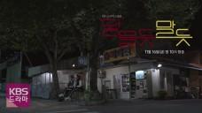[KBS드라마스페셜 2018 - 닿을 듯 말 듯]  11월 16일 금요일 밤 10시 / [KBS Drama Special 2018] 10 PM Fri.