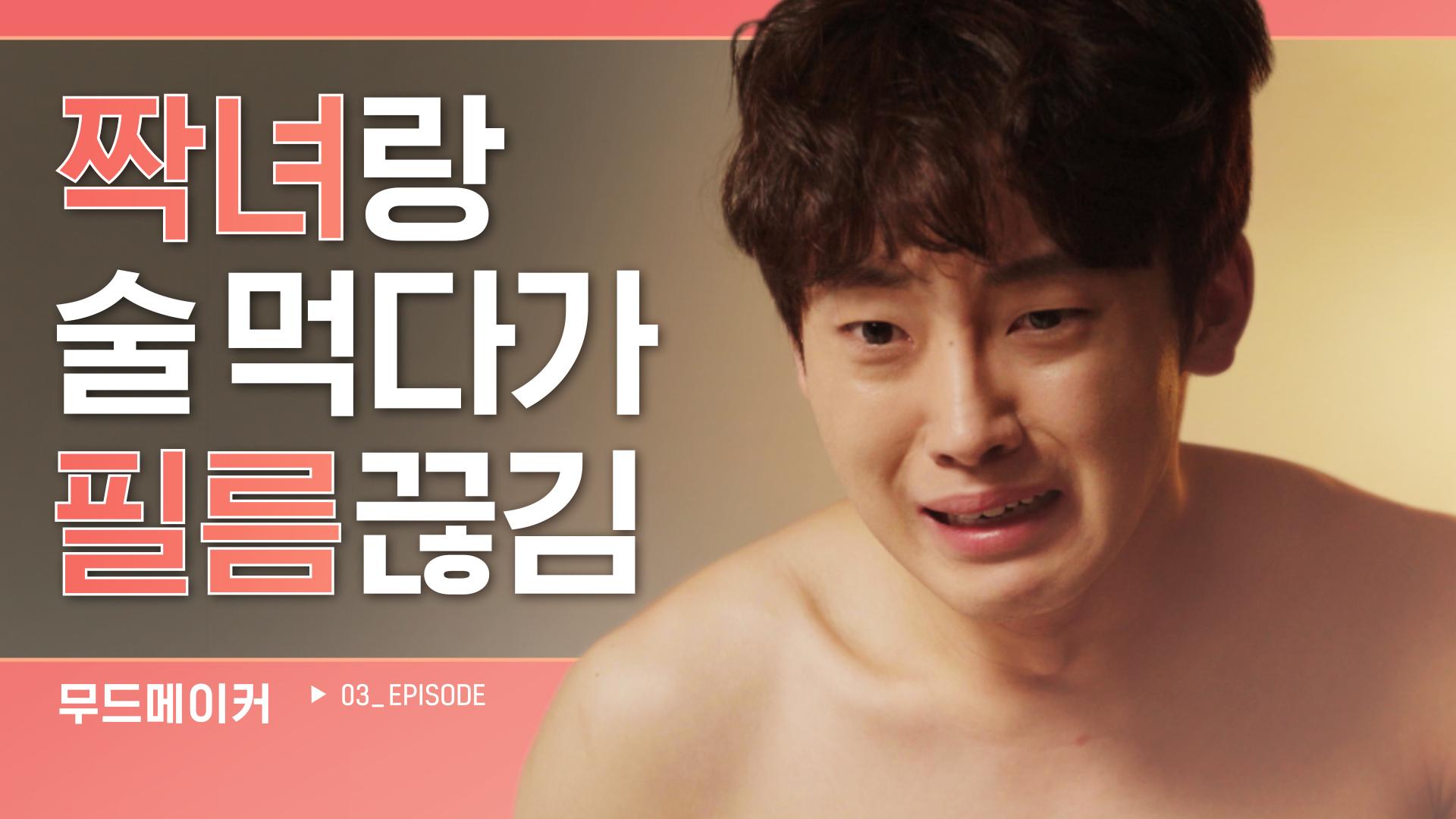 짝녀랑 술먹다가 필름끊김 [무드메이커] EP03 하경의 무드