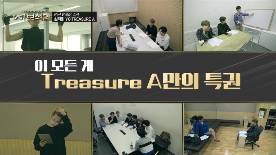 YG 보석함 EP.01|연습 기간 4년!! 투자 비용 1억!? 최고 실력의 Treasure A