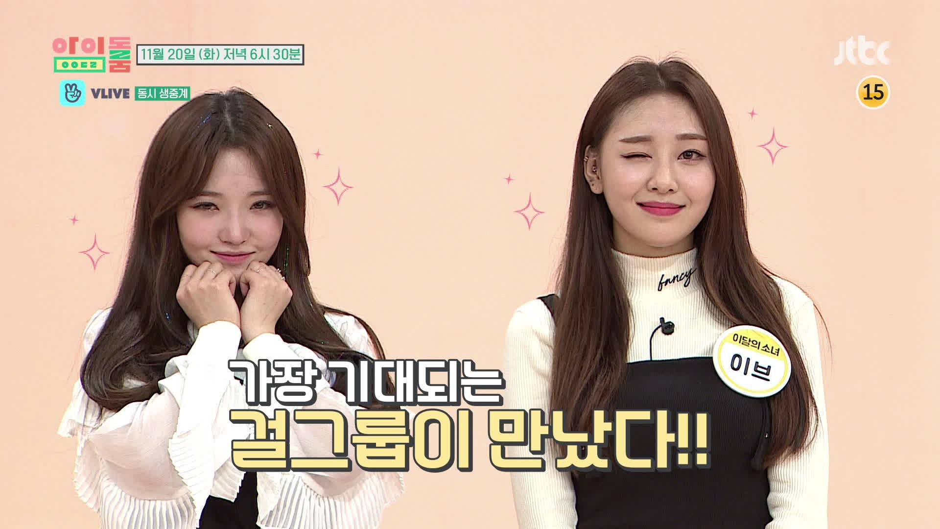 28회 이달의 소녀&프로미스나인 예고