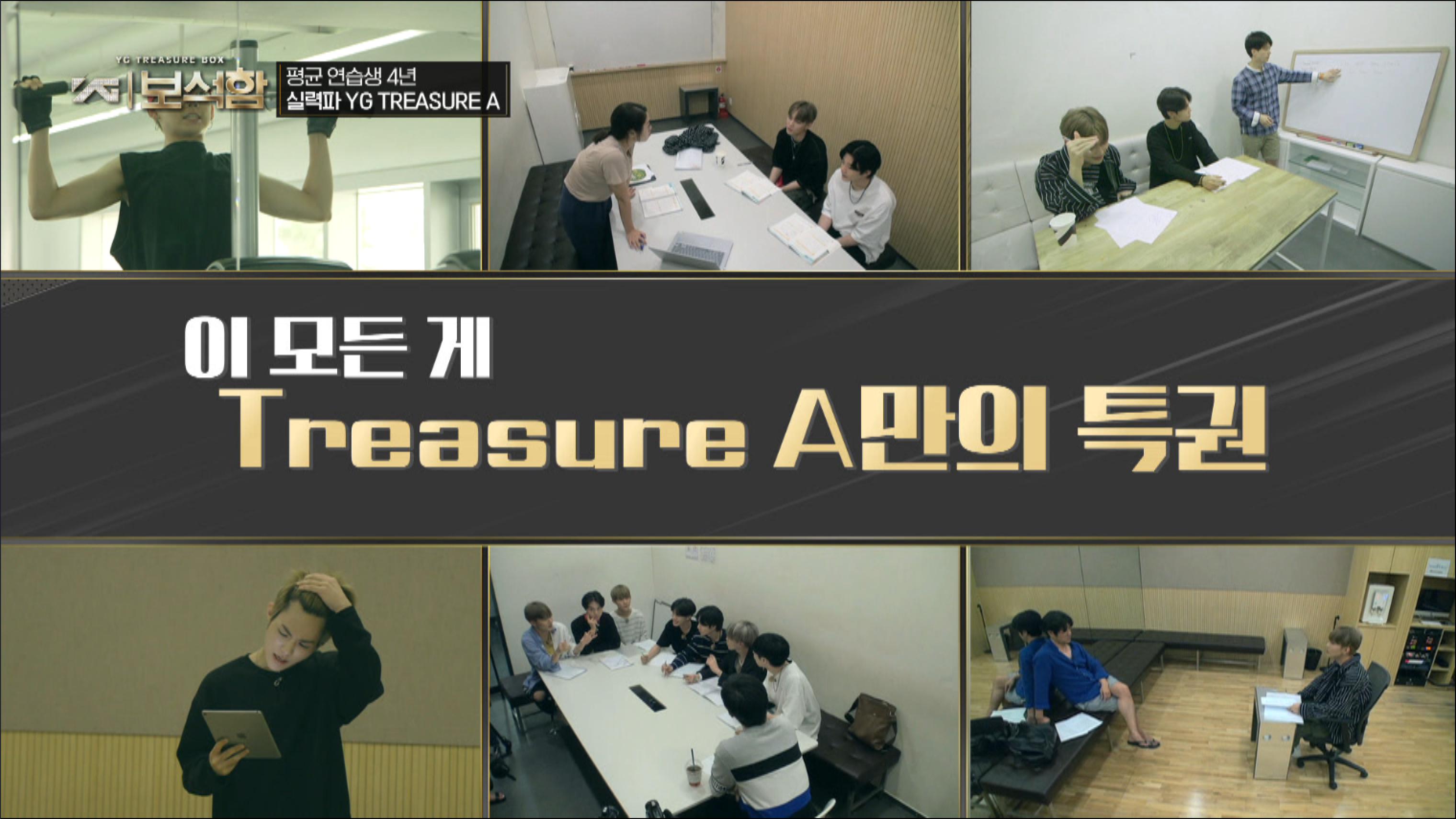 YG 보석함 EP.01| 햇병아리 연습생들이 떴다!!! Treasure B