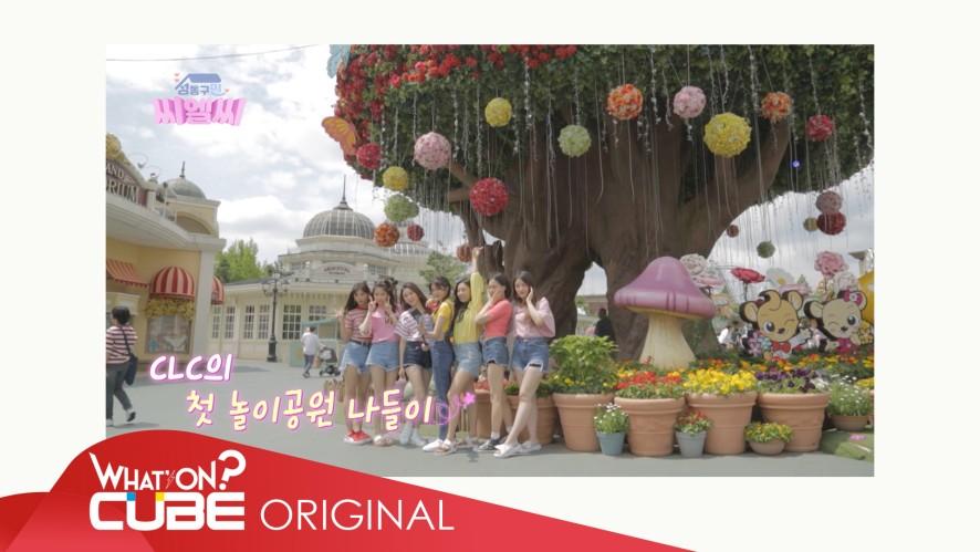 <성동구민 CLC> EP. 05