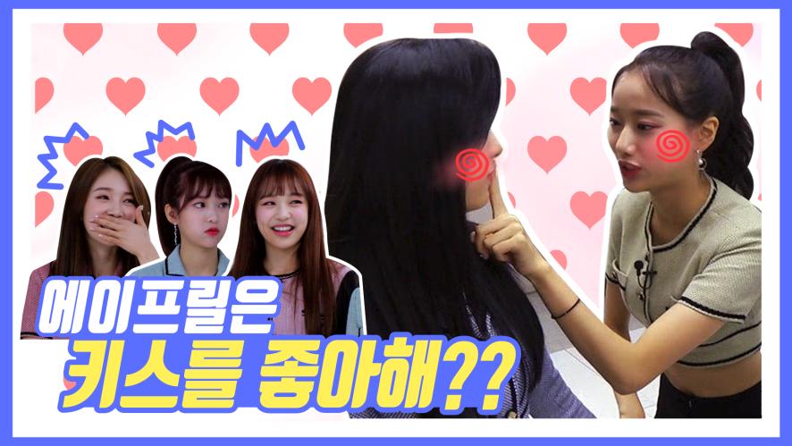 [방판소년단 EP67] 에이프릴은 키스를 좋아해?? April likes kissing?