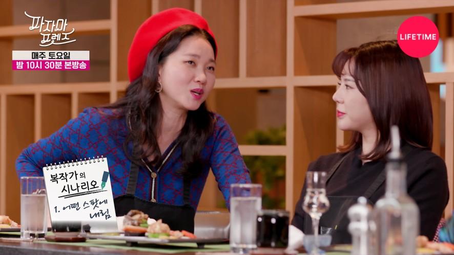 (선공개) 장윤주X써니X송지효의 연예인 '비밀연애' 꿀팁❣ [파자마 프렌즈]