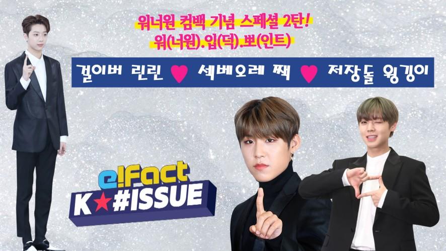 워너원 컴백 기념 스페셜 2탄!워(너원).입(덕).뽀(인트) 걸이버 린린 ♡ 섹베오레 짹 ♡ 저장돌 윙깅이