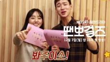 [땐뽀걸즈] 드라마 ♬땐뽀걸즈 대본리딩 현장! 배우들을 소개합니다♡