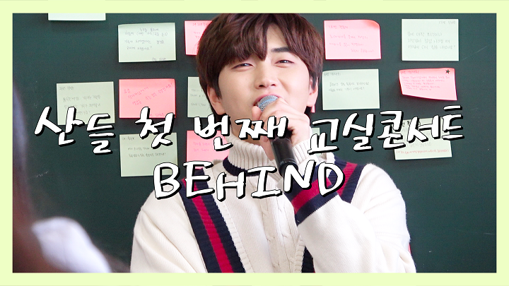 ​[BABA Special Clip] 산들 첫 번째 교실콘서트 BEHIND