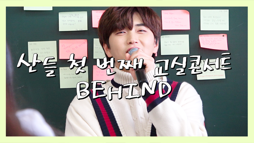 [BABA Special Clip] 산들 첫 번째 교실콘서트 BEHIND