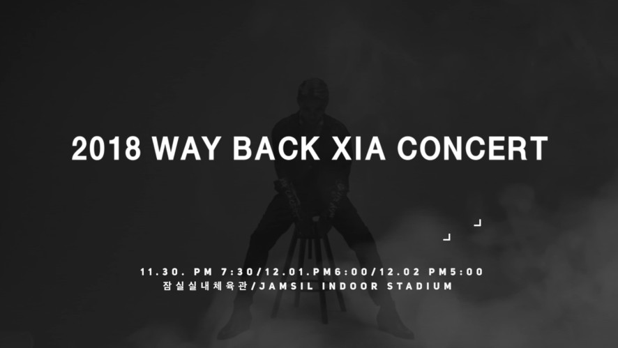 JUNSU(XIA)ㅣ 2018 COME BACK CONCERT [WAY BACK XIA] IN SEOUL - TEASER VIDEO