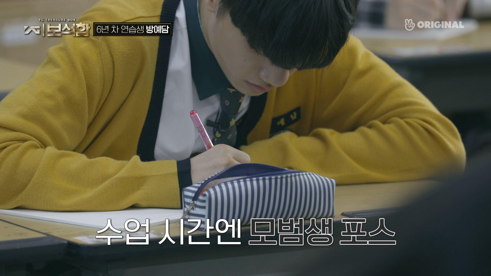 YG 보석함 EP.01|모범 연습생 방예담 / 모의고사도 전교 1등?!!? 방예담의 학교생활은?