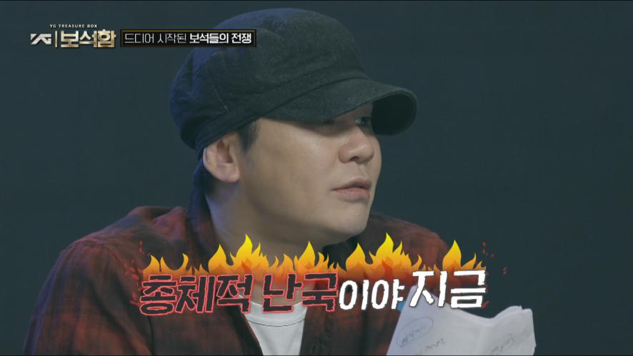 "YG 보석함 EP.01| ""너네 총체적 난국이야"" 혹평의 월말평가..!"