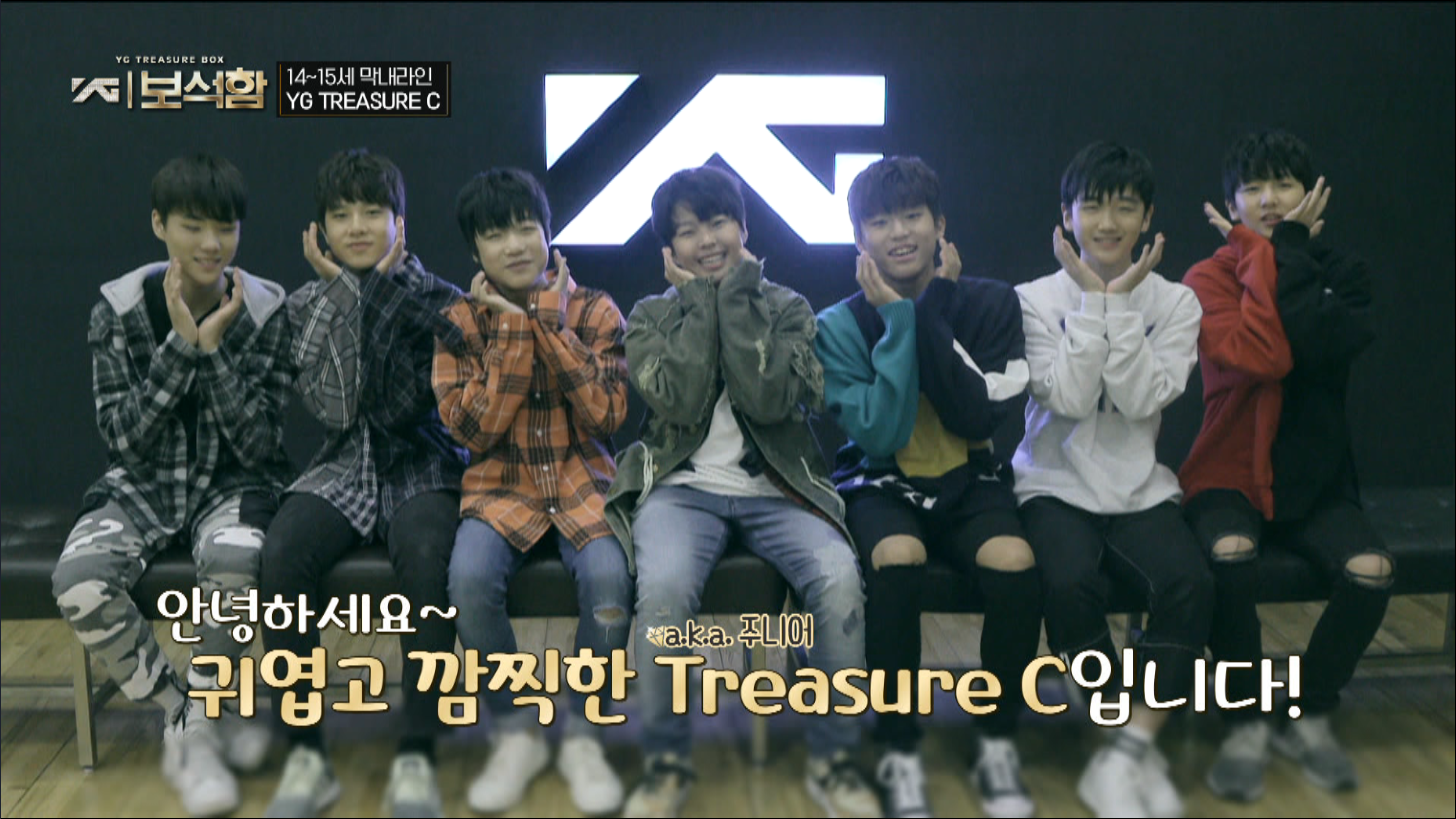 YG 보석함 EP.01| 비글미 뿜뿜, 뽀시래기 연습생들이 모인 Treasure C
