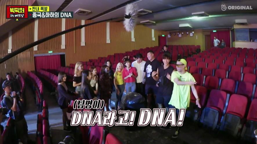 빅픽처 스페셜시즌 EP44_방탄소년단도 울고 갈 DNA? Jongkook & HaHa's DNA
