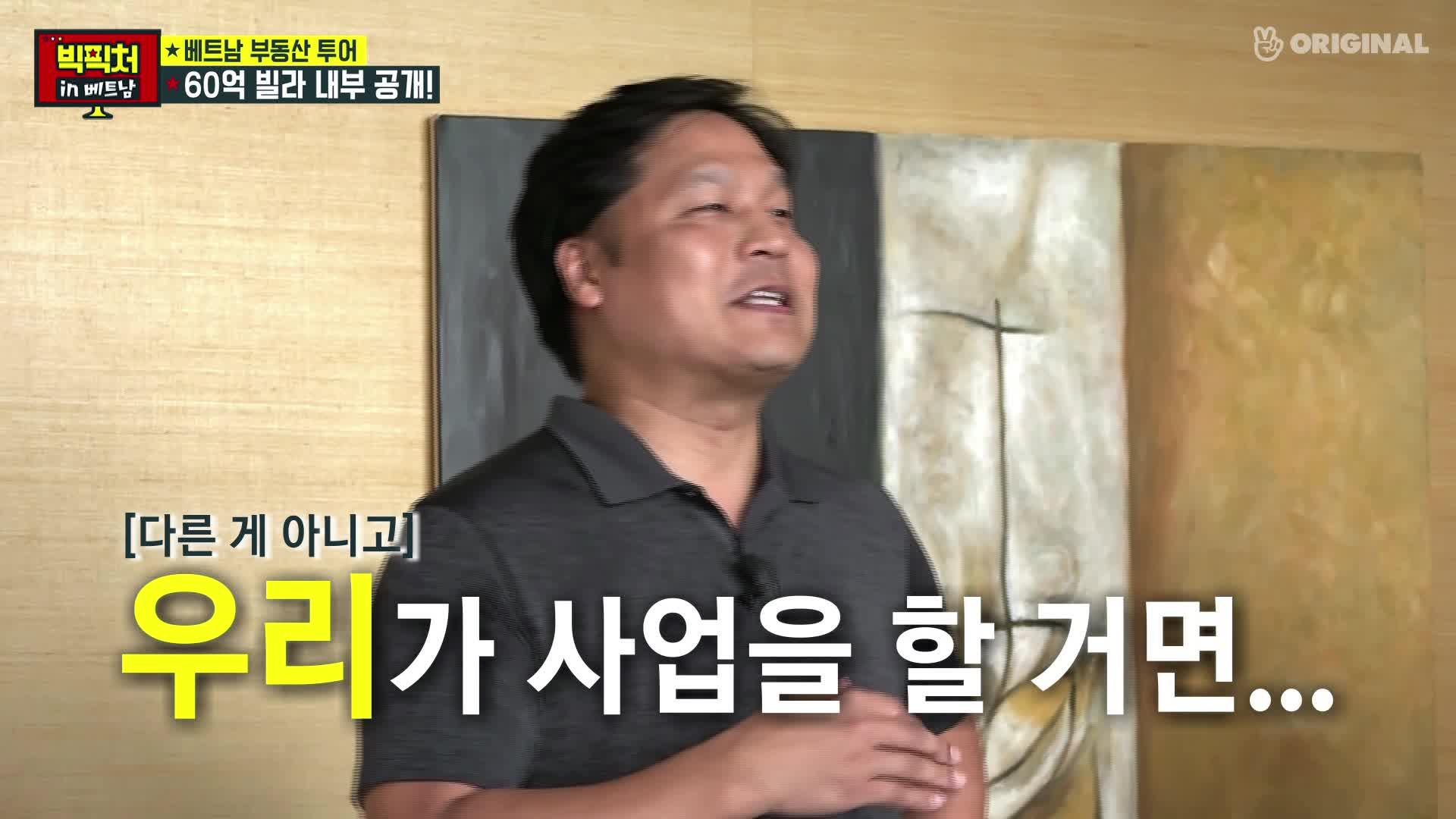 빅픽처 스페셜시즌 EP47_401리조트의 꿈, 이대로 안녕?!
