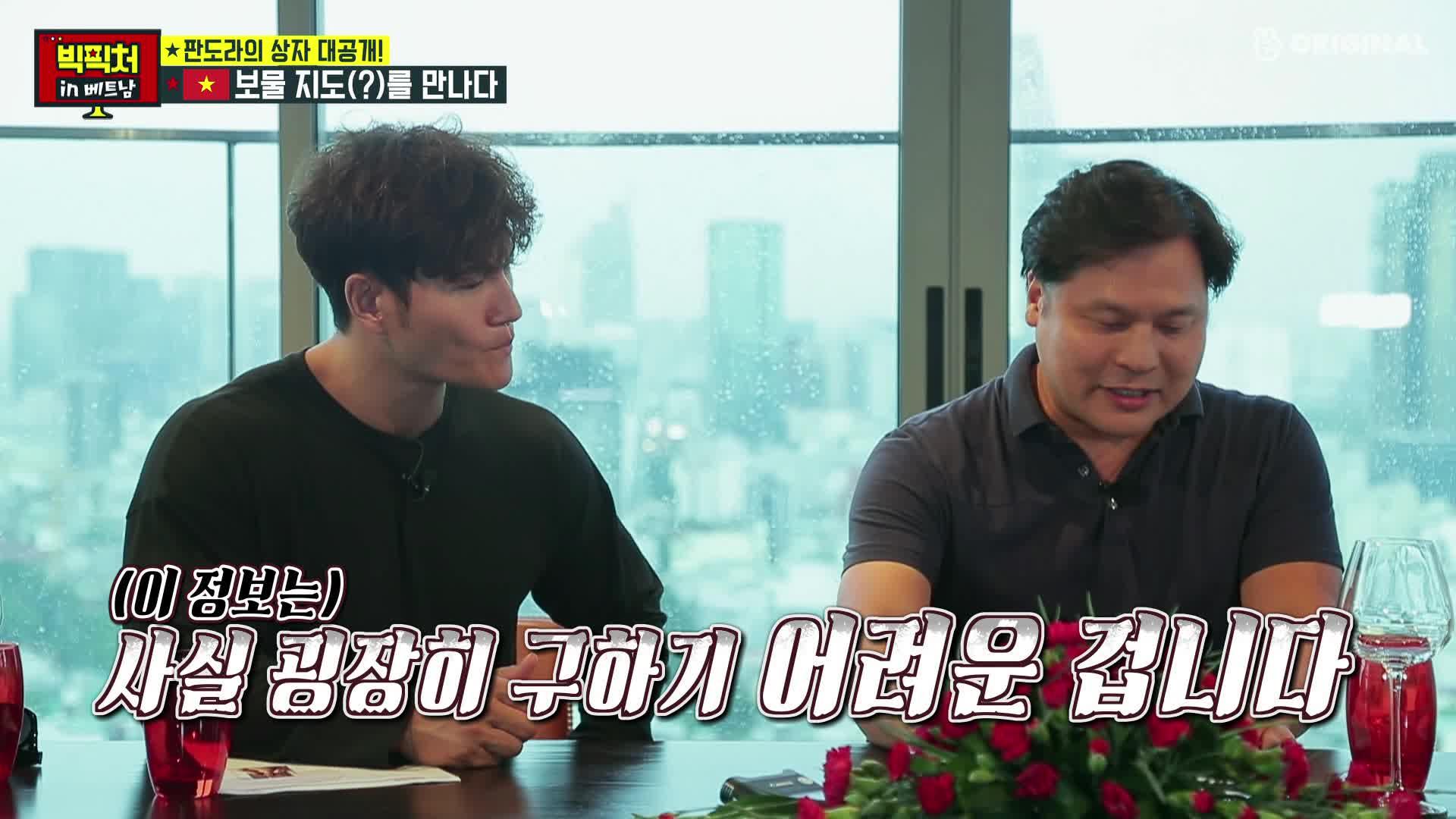 빅픽처 스페셜시즌 깜짝 영상07_베트남에서 찾은 보물지도(?)