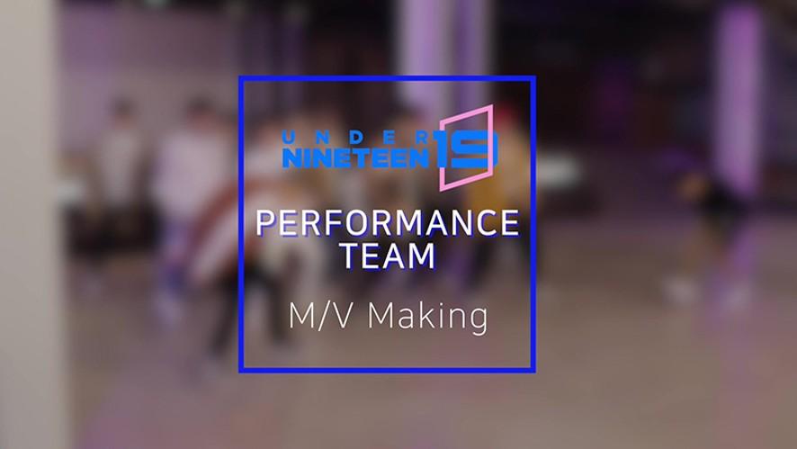 [비하인드] PERFORMANCE TEAM 'We are Young' M/V Making