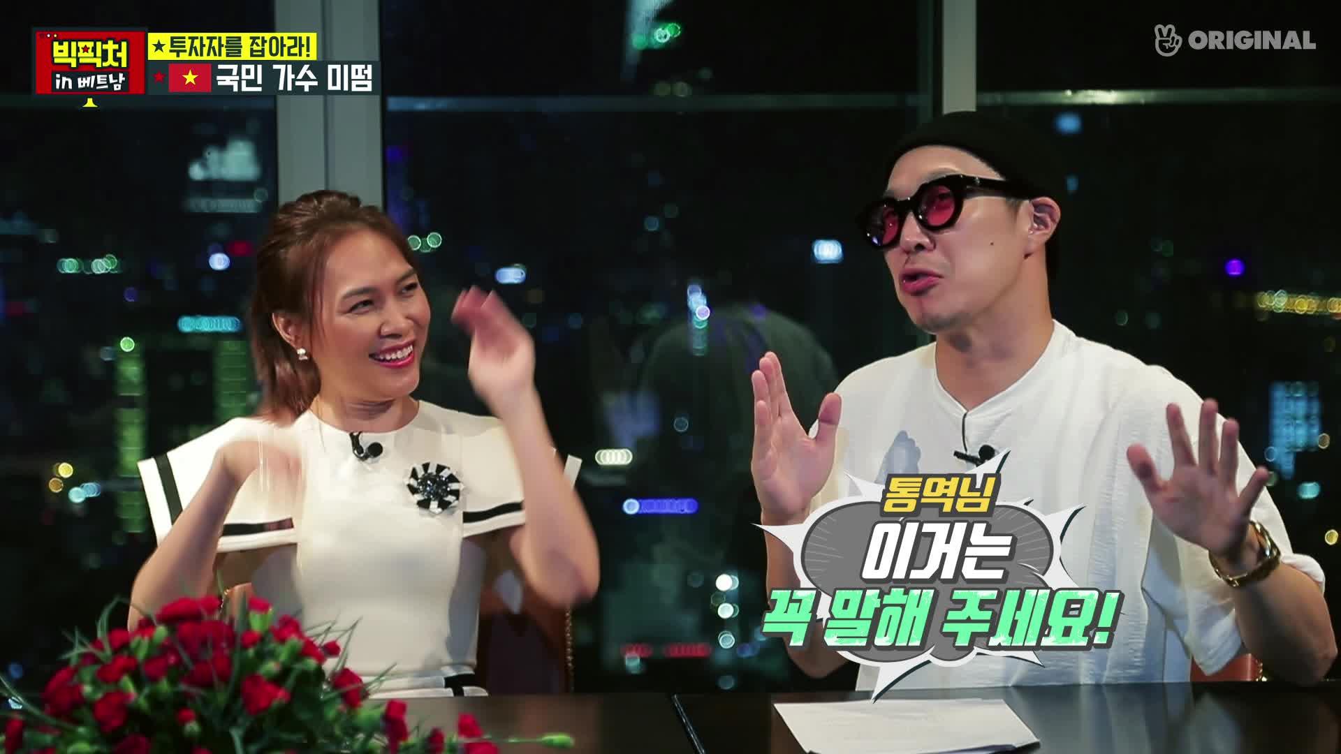빅픽처 스페셜시즌 EP49_배트남 이선희를 만나다!?