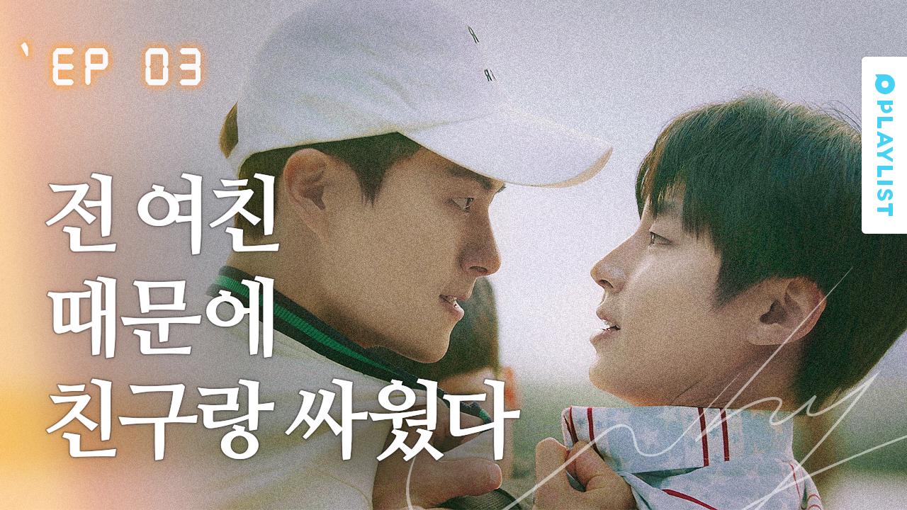 선공개)) 친구가 내 전여친 욕을 했다 [WHY] - EP.03
