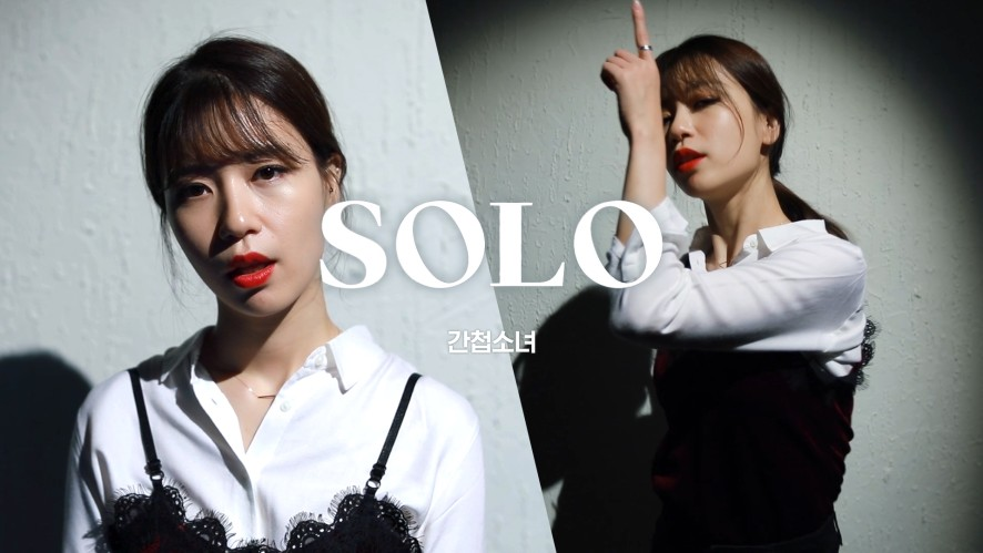 [Spy Girls] JENNIE - 'SOLO' Dance&Vocal cover