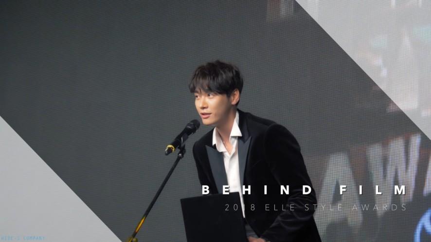 [BEHIND] 김영광 'ELLE STYLE AWARDS' 비하인드 영상
