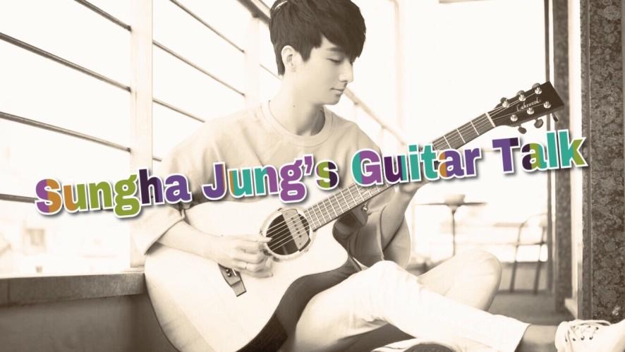 [정성하의 기타토크] Sungha Jung's Guitar Talk!