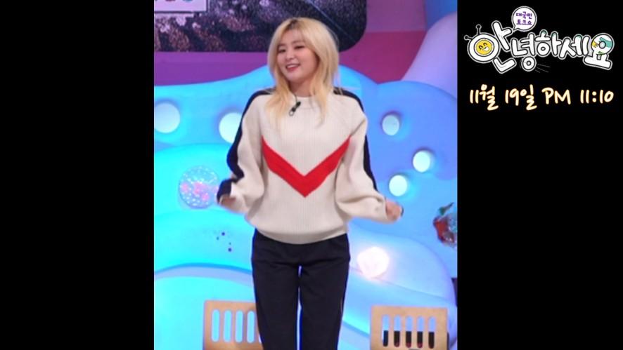 [11월19일 미방분] ☆레드벨벳 슬기 직캠☆ 오늘 밤 11:10 <안녕하세요>와 함께~♡