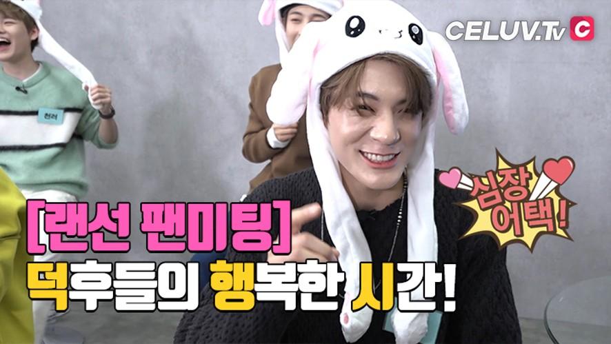 [셀럽티비/아임셀럽] NCT DREAM, '랜선팬미팅' 덕후들의 행복한 시간!