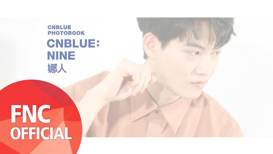 CNBLUE PHOTOBOOK [CNBLUE : NINE(娜人)] TEASER #2 _ LEE JONG HYUN