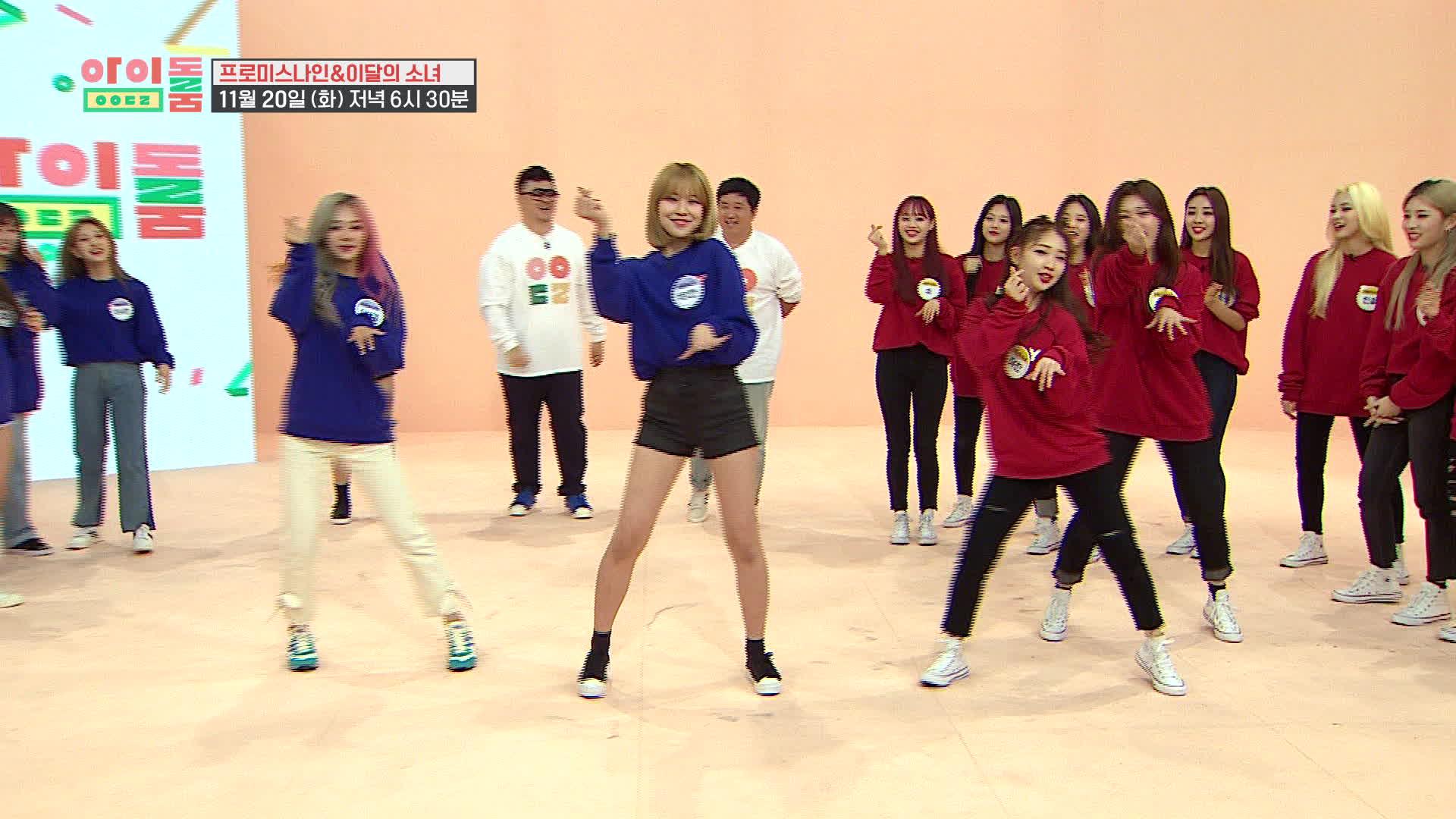 28회 이달의 소녀& 프로미스나인 선공개