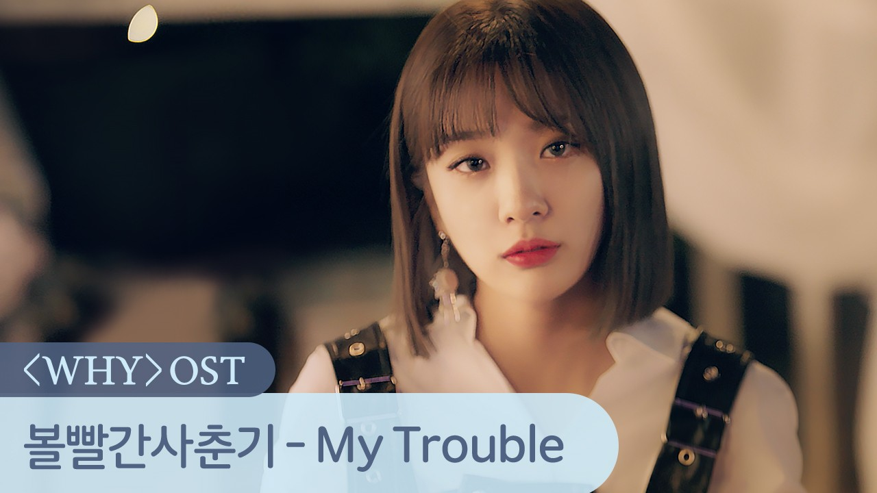볼빨간사춘기 또 일냄_'My trouble' MV