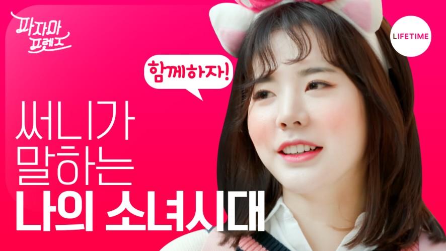 멤버들과 민낯으로 놀이동산에 갔던, 써니의 '나의 소녀시대' [파자마 프렌즈]