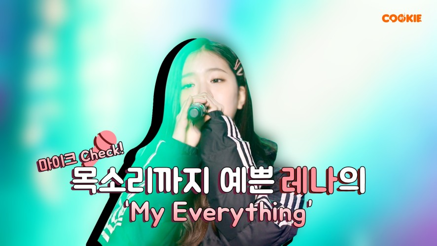 [GWSN 01COOKIE] MIC CHECK! Beautiful Voice Lena's My Everything