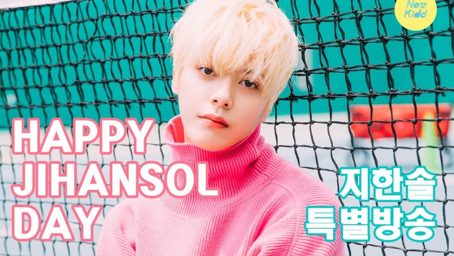 ♥HAPPY JiHansol DAY♥ 지한솔 특별방송