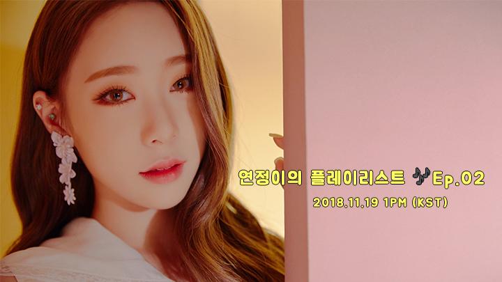 [연정] 연정이의 플레이리스트 🎶 Ep.02