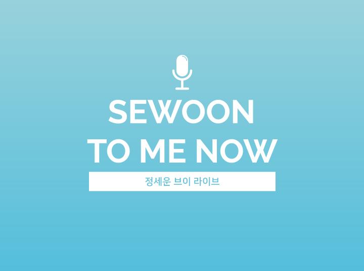 세운 to me now #9