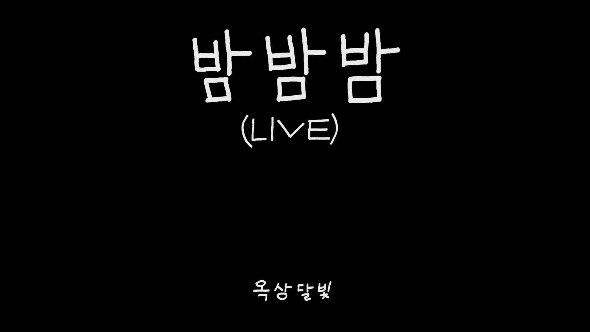 [옥상달빛] 밤밤밤 MV